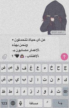 Iphone Wallpaper Quotes Love, Islamic Quotes Wallpaper, Islamic Love Quotes, Hurt Quotes, Wisdom Quotes, Life Quotes, Funny Arabic Quotes, Funny Quotes, Vie Motivation