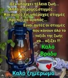 Good Night Wishes, Good Night Quotes, Good Afternoon, Good Morning, Greek Quotes, Drip Coffee Maker, Words Quotes, Sayings, Beautiful Flowers