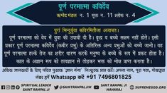 Almighty God Kabir can do anything. There is no word as 'Impossible' in his dictionary. He can increase the life span of a human being and destroy sins and cure incurable diseases. Spiritual Names, Spiritual Quotes, Krishna Quotes In Hindi, Hindi Quotes, Believe In God Quotes, Quotes About God, Radha Soami, Kabir Quotes, Hindu Worship
