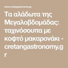 Τα αλάδωτα της Μεγαλοβδομάδας: ταχινόσουπα με κοφτό μακαρονάκι - cretangastronomy.gr