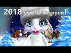 """Зайка ZOOBE """"Год 2018 уже не за горой!"""" - YouTube"""