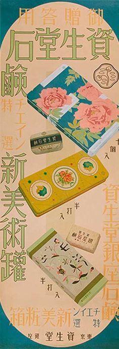 "livingnowisliving: "" natalie krim saved to Lost in Translation Shiseido soap poster 1933 "" Retro Ads, Vintage Advertisements, Vintage Ads, Vintage Prints, Vintage Posters, Vintage Designs, Vintage Graphic, Vintage Japanese, Japanese Art"