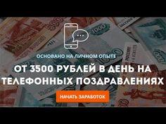 От 3500 рублей в день на телефонных поздравлениях!