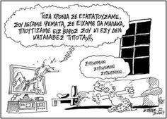 "haradiatika lefkada art blog: Χώρα ... ""Ατάλαντων"" και  Αδιόριστων ... ""Πτυχιούχ..."