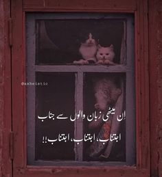 Love Poetry Images, Love Romantic Poetry, Nice Poetry, Poetry Quotes In Urdu, Best Urdu Poetry Images, Love Poetry Urdu, My Poetry, Urdu Quotes, Jokes Quotes