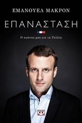 Ο Εμανουέλ Μακρόν, ως υποψήφιος ακόμη Πρόεδρος της Γαλλικής Δημοκρατίας, αφηγείται για πρώτη φορά την προσωπική του ιστορία, τις εμπνεύσεις του, το όραμά του για τη Γαλλία και το μέλλον της σ' έναν νέο κόσμο που βιώνει έναν μεγάλο μετασχηματισμό, σαν αυτόν που βίωσε η ανθρωπότητα τα χρόνια της Αναγέννησης και της εφεύρεσης της τυπογραφίας.    Ένα βιβλίο δυνατό, μοναδικό, που θέτει τα θεμέλια μιας νέας κοινωνίας…