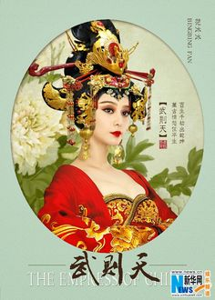 China Entertainment News: Posters for TV drama 'The Empress of China' with Fan Bingbing