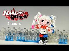 Плетение из резинок | Харли Квинн | Часть 3 - YouTube More