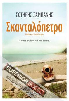 Δύο τυχεροί φίλοι τού Superior Books θα κερδίσουν από ένα αντίτυπο του βιβλίου Σκανταλόπετρα του Σωτήρη Σαμπάνη, με την ευγενική χορηγία των εκδόσεων...