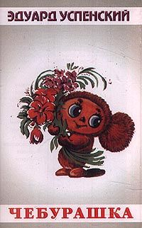 Cheburashka - Wikipedia, the free encyclopedia