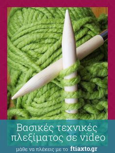 Όλες οι βασικές τεχνικές πλεξίματος σε video Knitting Basics, Arm Knitting, Knitting Stitches, Diy Crochet, Crochet Crafts, Crochet Projects, Knitting Designs, Knitting Patterns, Crochet Patterns