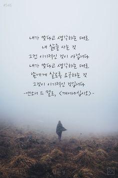 배경화면 모음 / 좋은 글귀 79탄 : 네이버 블로그 Wise Quotes, Famous Quotes, Words Quotes, Inspirational Quotes, Sayings, The Words, Cool Words, Korean Words Learning, Korean Language Learning