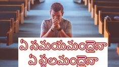 #Ae Samayamandainaa |lyrics|Latest New Telugu Christian Worship Song 2017