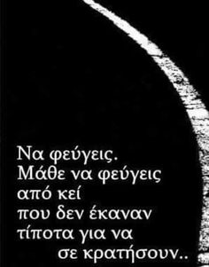Να φευγεις... Favorite Quotes, Best Quotes, Love Quotes, Wisdom Quotes, Words Quotes, Sayings, Positive Quotes, Motivational Quotes, Inspirational Quotes