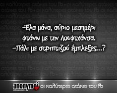 Click this image to show the full-size version. Favorite Quotes, Best Quotes, Funny Greek Quotes, Clever Quotes, Photo Quotes, Funny Stories, Stupid Funny Memes, Sign Quotes, Funny Signs