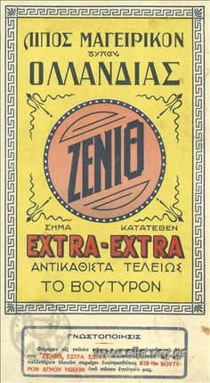 51 Best Greek Vintage Product Posters images in 2014 | Old