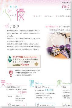癒し処 心優 様 (2013年8月制作) http://cocoro-corugi.com/ #Web_Design