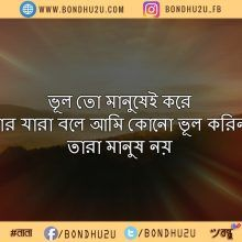 Hot romantic bangla kobita love images sms vday images pinterest koster valobasa is an hd wallpaper altavistaventures Choice Image