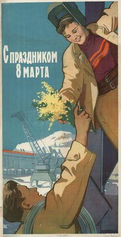 Фото из фонда Национальной библиотеки Беларуси, коллекции изодокументов.  Советский  плакат. Communist Propaganda, Propaganda Art, Warsaw Pact, Soviet Art, Arte Pop, Old Ads, Film Posters, The Good Old Days, Vintage Posters