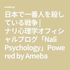 日本で一番人を殺している戦争 | ナリ心理学オフィシャルブログ「Nali Psychology」Powered by Ameba