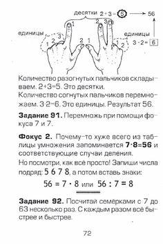 135144912_SHklyarova_TV_Kak_ya_uchila_moyu_devochku_tablice_umnozheniya73.jpg (467×699)