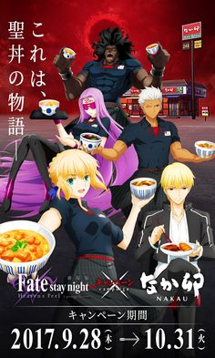 Fate/stay night: Heaven's Feel II DVD/Blu-ray Set to Be ...