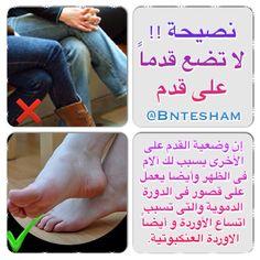 نصيحة !! لا تضع قدماً على قدم إن وضعية القدم على الأخرى يسبب لك آلام فى الظهر وأيضا يعمل على قصور فى الدورة الدموية والتى تسبب اتساع الأوردة و أيضاً الاوردة العنكبوتية.  #خطر #قدم_على_قدم #نصايح_طبية #مصايح_صحية #عادات_خاطئة #نصيحة #نصائح_صحية #احذر #تنبيه #صحتك_بالدنيا #كويت #سوريا #roulanaji #roulanaji_tips