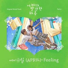 Extraordinary You OST - DramaWiki Im In Love, I Fall In Love, Mbc Drama, Kim Sang, Fantasy Romance, Business Flyer Templates, Album Songs, Kpop, Try It Free