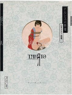 Takato Yamamoto Altar of Narcissus front cover