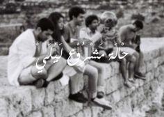 Lebanon's Mashrou' Leila
