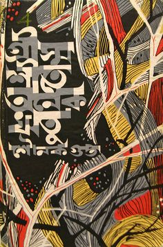 Beautiful manic lettering and pattern. Women, Snakes and Stalkers: South Asian book covers