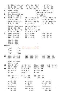 ГДЗ на странице 108 - математика 3 класс Моро