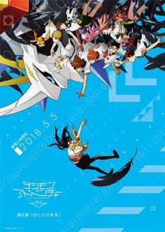 Looking for information on the anime Digimon Adventure tri. Bokura no Mirai (Digimon Adventure tri. Find out more with MyAnimeList, the world's most active online anime and manga community and database. Sixth and final Digimon Adventure tri film. Digimon Adventure Tri., Digimon Wallpaper, Evolution, Pokemon, Digimon Digital Monsters, Anime Dvd, Adventure Movies, Streaming Vf, Natsuki Hanae