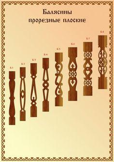 Художнє виилювання & Випалювання по дереву | VK Wooden Staircase Railing, Porch Balusters, Wooden Stairs, Gingerbread House Patterns, Custom Cabinet Doors, Intarsia Wood, Metal Clay Jewelry, Railing Design, Natural Home Decor