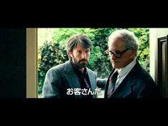 映画『アルゴ』予告編1【HD】 2012年10月26日公開