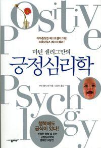 심리학 책 추천, 긍정심리학이 만드는 행복 http://www.insightofgscaltex.com/?p=15464