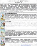Психофизическая система Таро (в к..