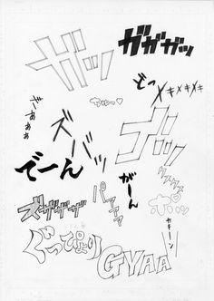 名古屋造形大学マンガコースブログ » 2年「描き文字」実技 Typography Meaning, Typography Poster, Graphic Design Typography, Studio Logo, Word Design, Design Web, Type Design, Comic Style Art, Comic Font