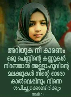 Girly Quotes, Life Quotes, Attitude Qoutes, Islamic Status, Beautiful Landscape Wallpaper, Introvert Quotes, Malayalam Quotes, Islamic World, Heartbroken Quotes