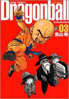 ドラゴンボール DRAGON BALL 完全版 3 鳥山明 集英社