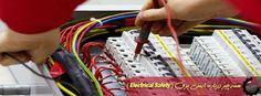 همه چیز درباره ایمنی برق (Electrical Safety)