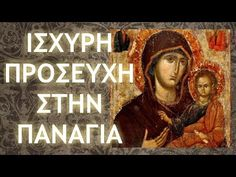 ΙΣΧΥΡΗ ΠΡΟΣΕΥΧΗ ΠΡΟΣΤΑΣΙΑΣ. ΣΤΗΝ ΠΑΝΑΓΙΑ - YouTube Indian Philosophy, Yoga Philosophy, I Love You Quotes, Love Yourself Quotes, Mind Body Soul, Body And Soul, Off Grid Survival, Spiritual Warfare Prayers, Forest Bathing