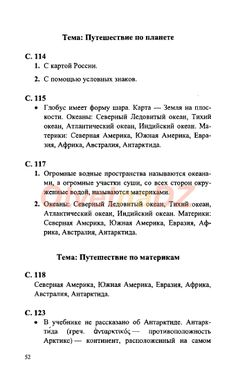ГДЗ 52 - Окружающий мир 2 класс Плешакова