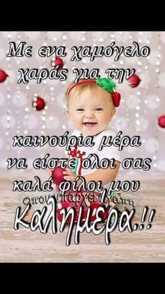 Happy Morning Quotes, Greek Quotes, Happy Birthday Wishes, Good Morning, Best Quotes, Sayings, Emoji, Beautiful, Messages