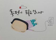 Pretty Drawings, Kawaii Drawings, Medicine Humor, Blessing Words, Korean Writing, Korean Quotes, Calendar Wallpaper, Korean Language, Calligraphy Art