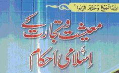 Maeshat wa Tejarat Ke Islami Ahlam is an Urdu book by Zulfiqar Ali. In Islamic Religion Allah allow us to do trade for manage our economics and society while interest and usury is prohibited by Allah.