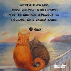 Wise Quotes, Mood Quotes, Motivational Quotes, Inspirational Quotes, Good Thoughts, Positive Thoughts, Russian Quotes, Romantic Mood, Funny Phrases