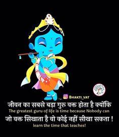 Radha Krishna Pictures, Krishna Radha, Lord Krishna, Hindi Quotes On Life, Quotes About God, Life Quotes, Good Morning Hindi Messages, Geeta Quotes, Krishna Painting