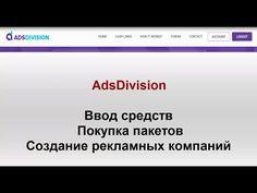 AdsDivision Ввод средств Покупка пакетов Создание рекламных компаний