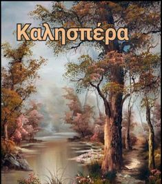 Greek Language, Photos, Painting, Art, Art Background, Pictures, Greek, Painting Art, Kunst